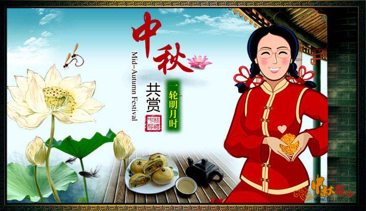 中秋节祝福